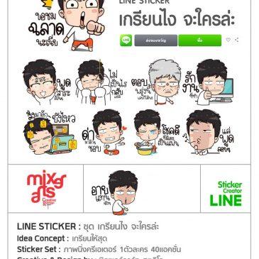 รับทำสติกเกอร์ไลน์ Sticker Line