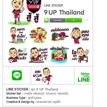 สติ๊กเกอร์ไลน์ ชุด 9UP Thailand